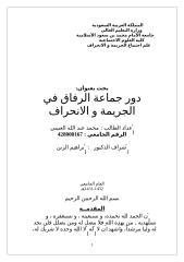 دور جماعة الرفاق في الجريمة و الانحراف البحث.doc