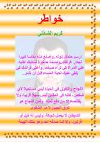 خواطر كريم الشاذلي.pdf