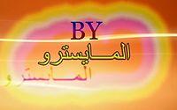 حسين الجسمي -الطير _عمرك سمعت بطير.mp3