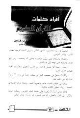 أفراد کلمات القرآن الکریم.pdf