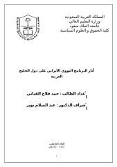أثار البرنامج النووي الايراني على دول الخليج العربية.doc