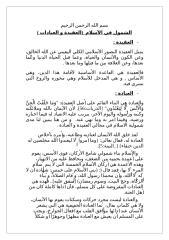 الشمول في الإسلام  العقيدة و العبادات.doc