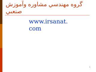 tqm(www.irsanat.com).ppt
