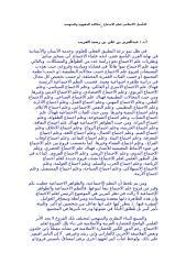 التأصيل الإسلامي لعلم الاجتماع  إشكالية المفهوم والمنهجية.doc